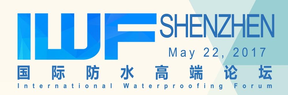 2017 International Waterproofing Forum